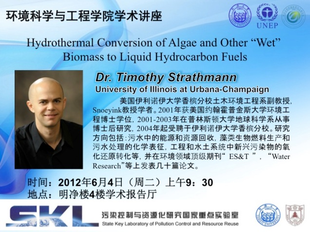 tongji-university-2013-presentation-promotion-slide
